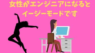 【高待遇】女性がプログラマーに向いている理由3つ【プログラミング】