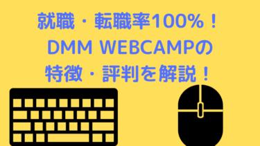 【全額保証あり】DMM WEB CAMPの評判・特徴まとめ