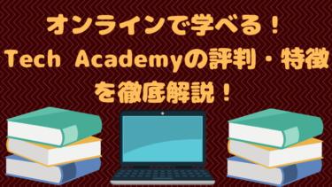 Tech Academyの特徴・評判を徹底解説【オンライン学習】