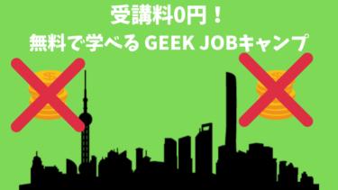 【受講料0円】お金をかけたくない方必見!GEEK JOBの特徴!