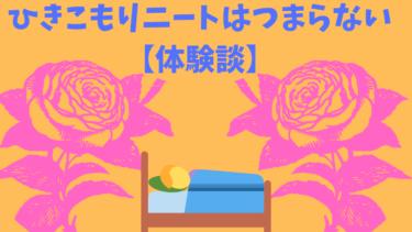 ひきこもりニートはつまらない【体験談】